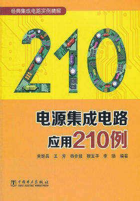 电源集成电路应用210例(仅适用PC阅读)