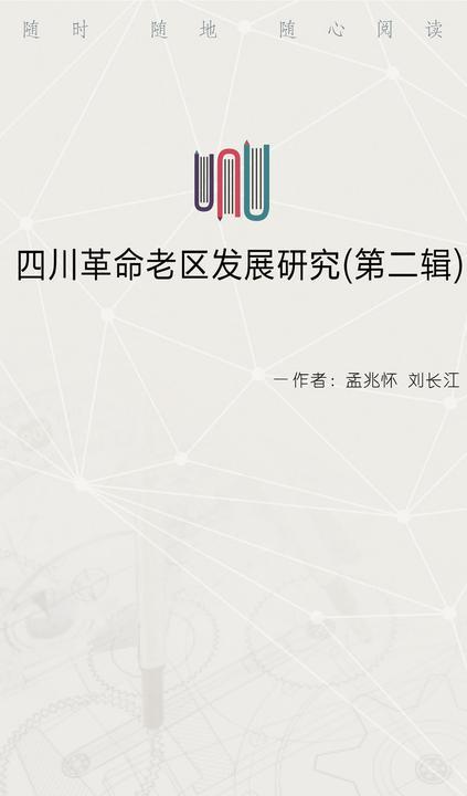 四川革命老区发展研究(第二辑)
