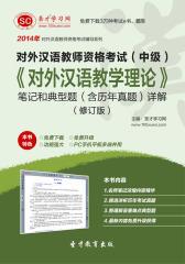 圣才学习网·2014年对外汉语教师资格考试(中级)《对外汉语教学理论》笔记和典型题(含历年真题)详解(修订版)(仅适用PC阅读)