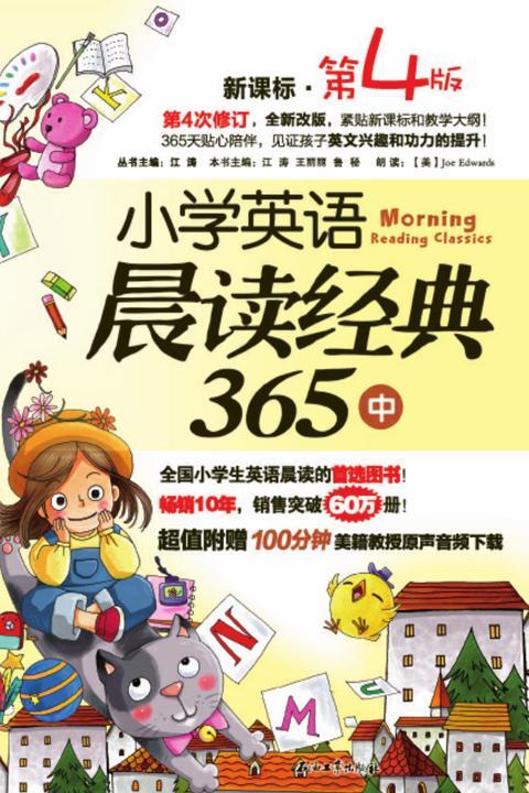 小学英语晨读经典365.中