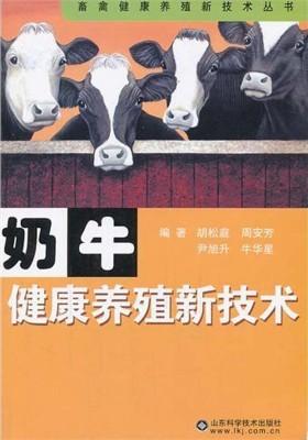 奶牛健康养殖新技术(仅适用PC阅读)