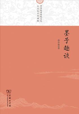 墨子趣谈(中华优秀传统文化大众化系列读物)