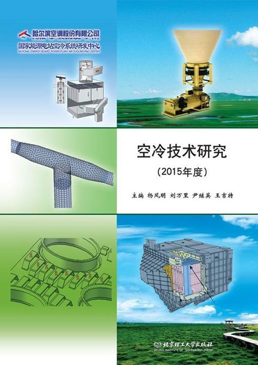 空冷技术研究(2015年度)