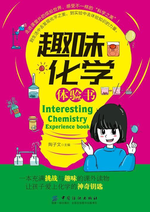 趣味化学体验书