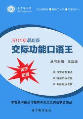 [3D电子书]圣才学习网·2015年第一版交际功能口语王(仅适用PC阅读)