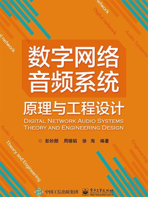 数字网络音频系统原理与工程设计