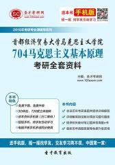 2016年首都经济贸易大学马克思主义学院704马克思主义基本原理考研全套资料(仅适用PC阅读)