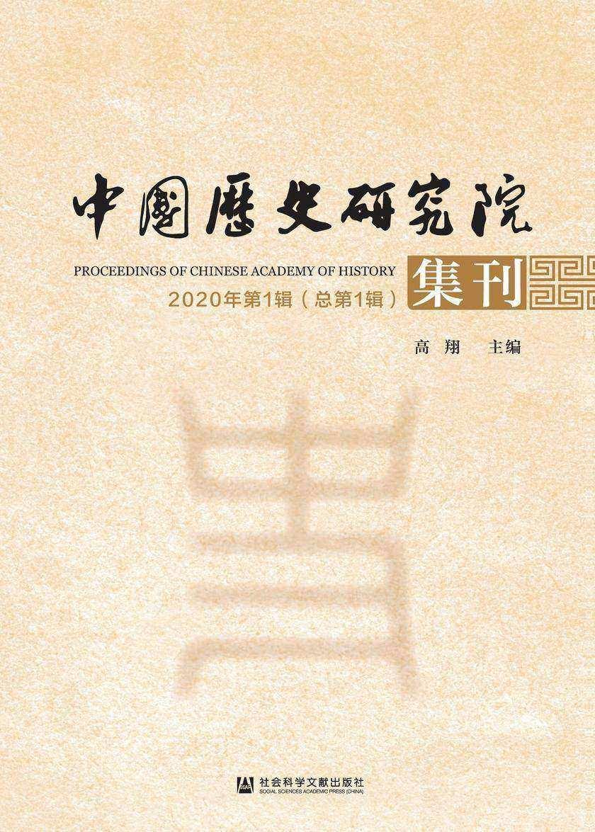 中国历史研究院集刊(2020年第1辑/总第1辑)