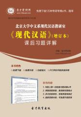 圣才学习网·北京大学中文系现代汉语教研室《现代汉语》(增订本)课后习题详解(仅适用PC阅读)