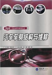 汽车车身结构与维修