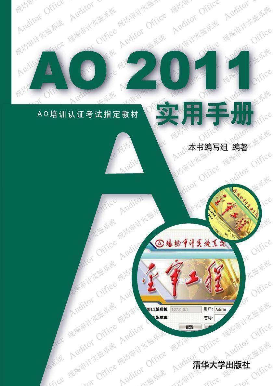 AO2011实用手册(仅适用PC阅读)