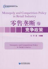 零售垄断与竞争政策(仅适用PC阅读)