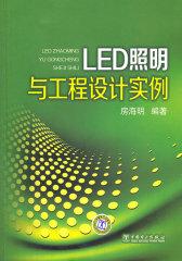 LED照明与工程设计实例