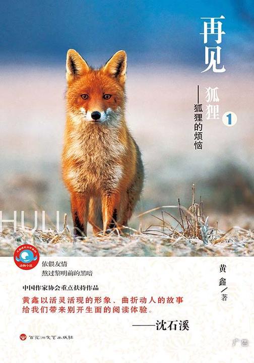 再见,狐狸—狐狸的烦恼