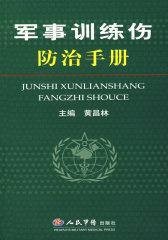 军事训练伤防治手册(试读本)