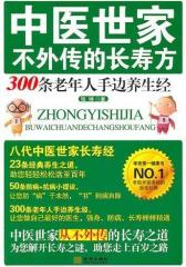 中医世家不外传的长寿方:300条老年人手边养生经(试读本)
