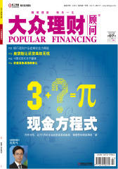 大众理财顾问 月刊 2013年7月(电子杂志)(仅适用PC阅读)