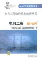 电力工程造价人员执业系列教材电网工程(仅适用PC阅读)