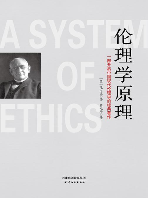 伦理学原理