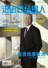 进出口经理人 月刊 2013年7月(电子杂志)(仅适用PC阅读)