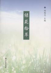 绿苑拾萃(仅适用PC阅读)