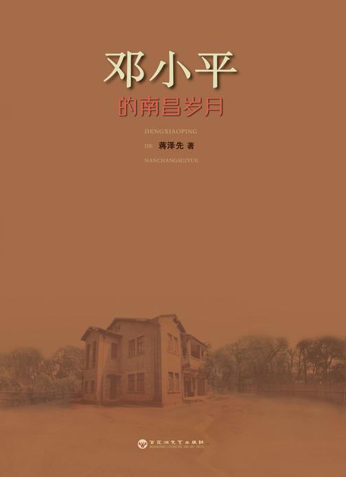 邓小平的南昌岁月