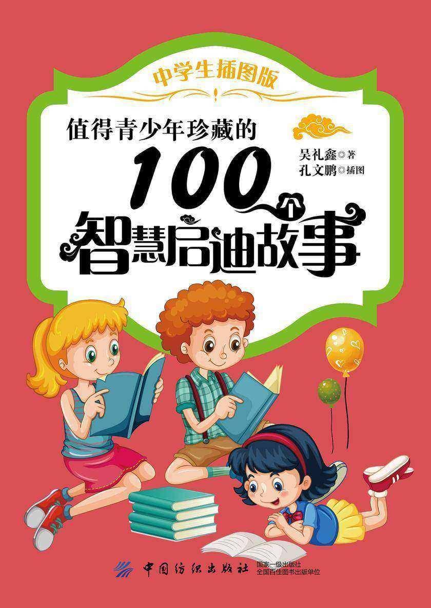 值得青少年珍藏的100个智慧启迪故事(中学生插图版)