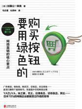 购买按钮要用绿色的