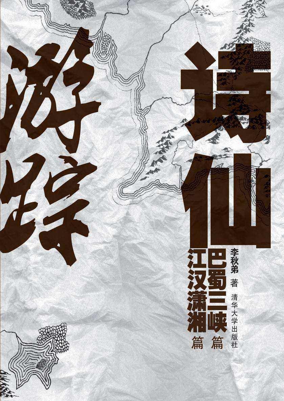 诗仙游踪:巴蜀三峡篇·江汉潇湘篇(仅适用PC阅读)