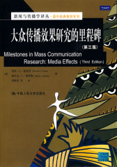 大众传播效果研究的里程碑(第三版)(新闻与传播学译丛·国外经典教材系列)(试读本)