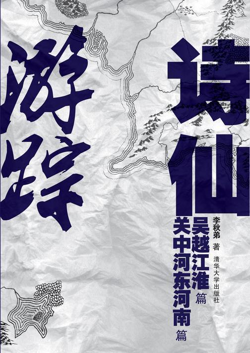 诗仙游踪——吴越江淮篇 关中河东河南篇(仅适用PC阅读)
