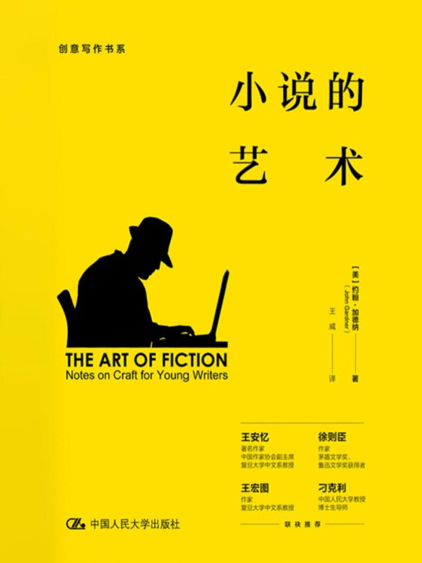 小说的艺术——写给年轻作家(创意写作书系)