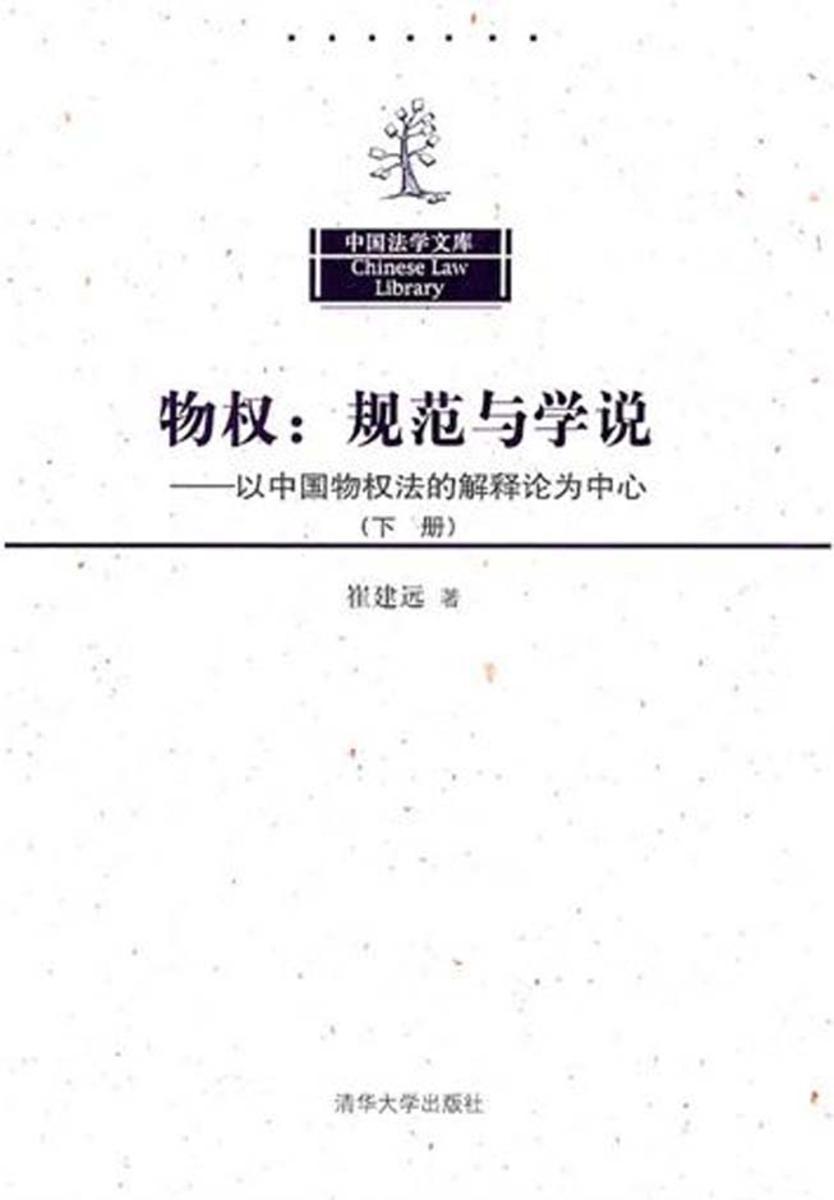 物权:规范与学说:以中国物权法的解释论为中心(下册)