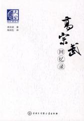 高宗武回忆录(试读本)
