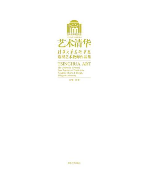 艺术清华:清华大学美术学院造型艺术教师作品集(仅适用PC阅读)