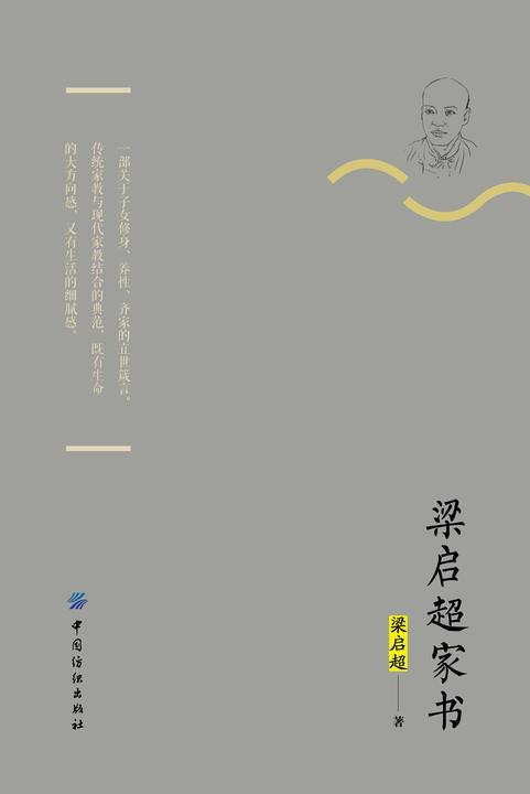 梁启超家书(典藏版)