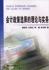 会计政策选择的理论与实务(仅适用PC阅读)