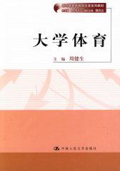 大学体育(新时期教师教育改革系列教材)(试读本)