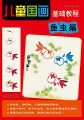 儿童国画基础教程-鱼虫篇
