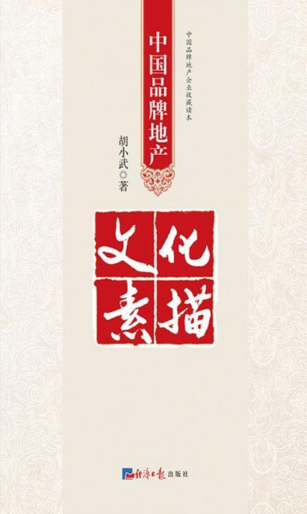 中国品牌地产文化素描