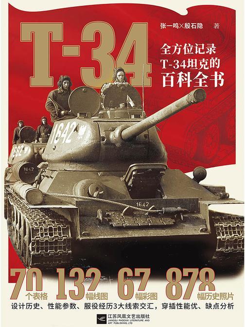 T-34:全方位记录T-34坦克的百科全书