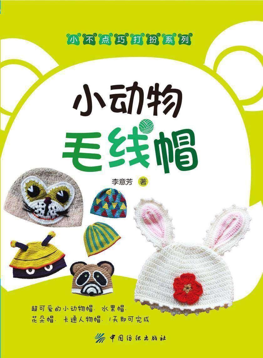 小动物毛线帽