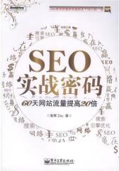 SEO实战密码——60天网站流量提高20倍(试读本)