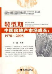 转型期中国房地产市场成长:1978~2008(仅适用PC阅读)