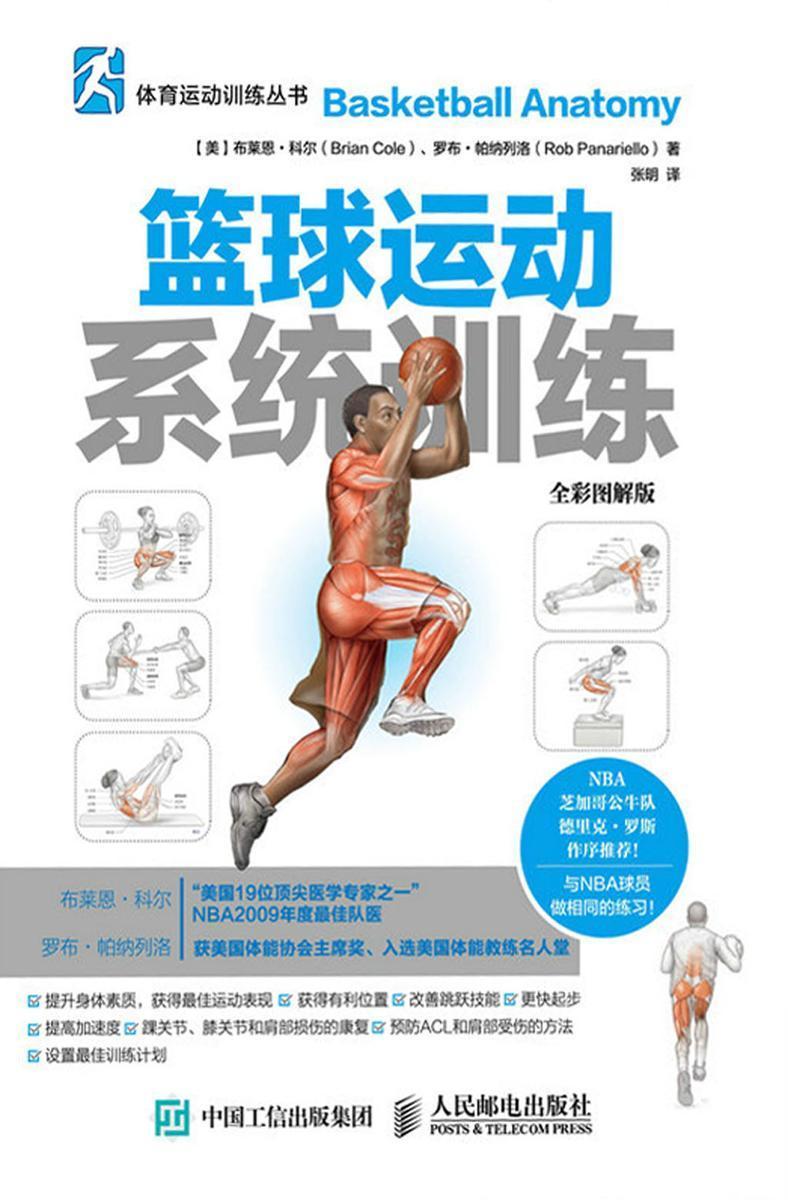 篮球运动系统训练(全彩图解版)