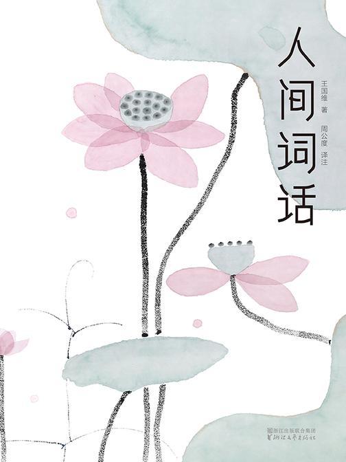 人间词话(作家榜经典珍藏版,全彩全本全译全注)