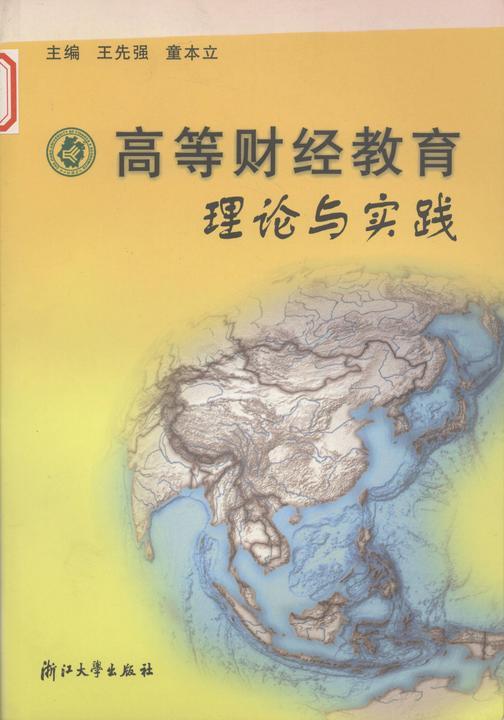 高等财经教育理论与实践(仅适用PC阅读)