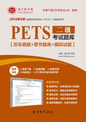 圣才学习网·2014年9月PETS二级考试题库【历年真题+章节题库+模拟试题】(仅适用PC阅读)