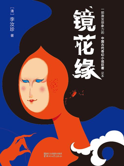 镜花缘(作家榜经典文库,激发想象力的中国古代奇幻巨著,被誉为小说版《山海经》,全新未删节畅销珍藏版)大星文化出品