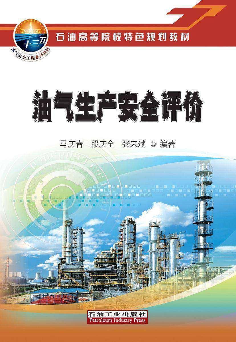 油气生产安全评价